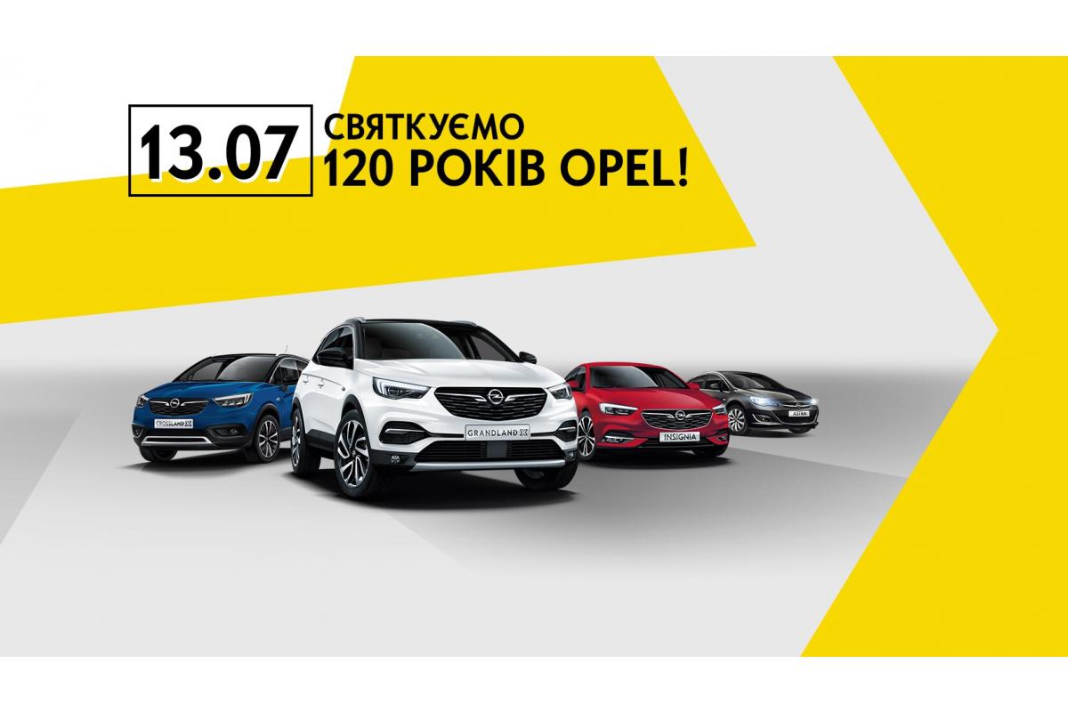 День відкритих дверей удилерських центрах Opel: 120 років нам, а120 подарунків— вам!